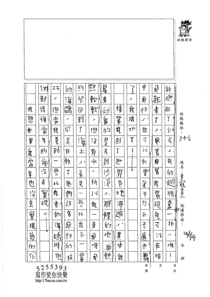 105W6303李冠熹 (2)