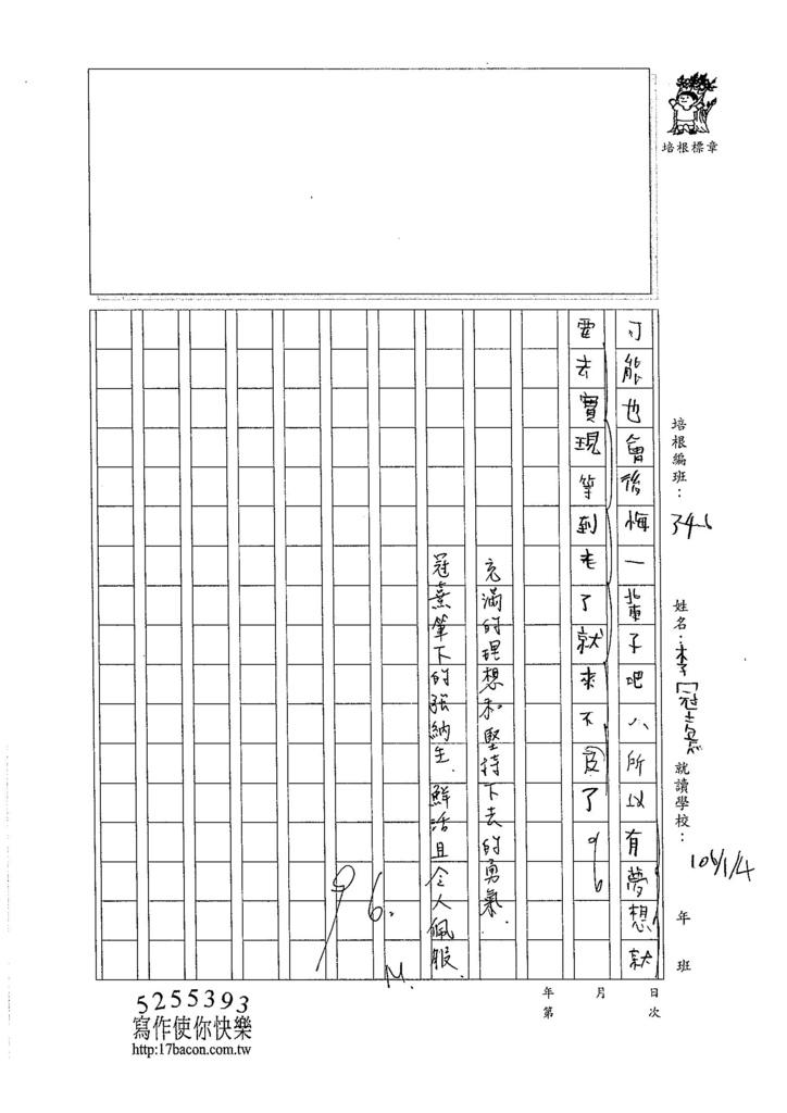 105W6303李冠熹 (3)