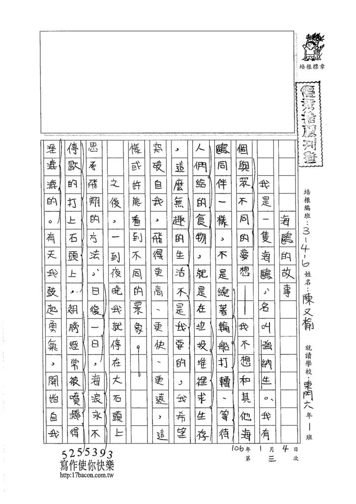 105W6303陳又榆 (1)