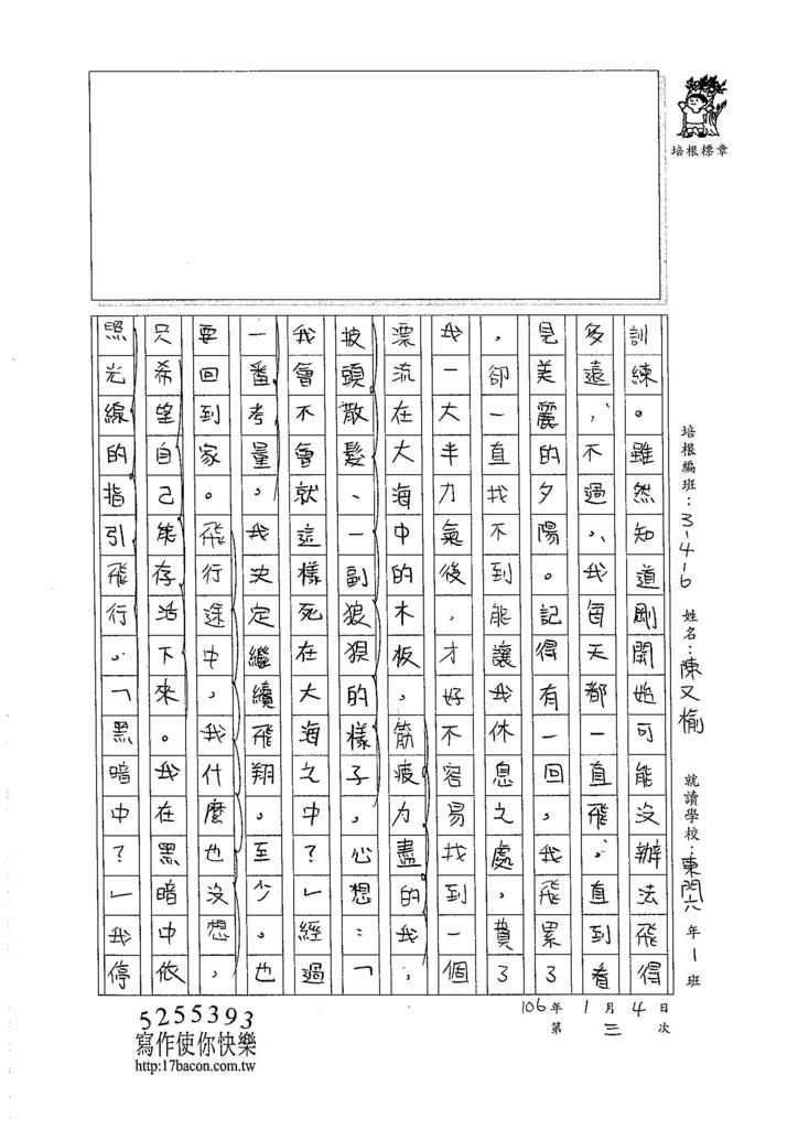 105W6303陳又榆 (2)