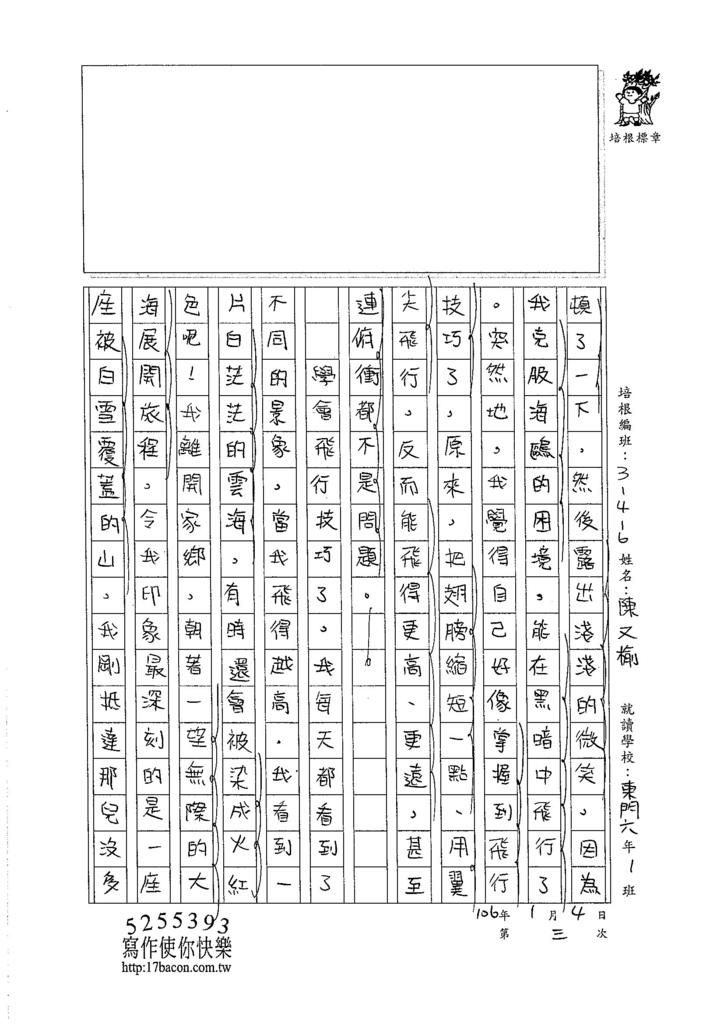105W6303陳又榆 (3)