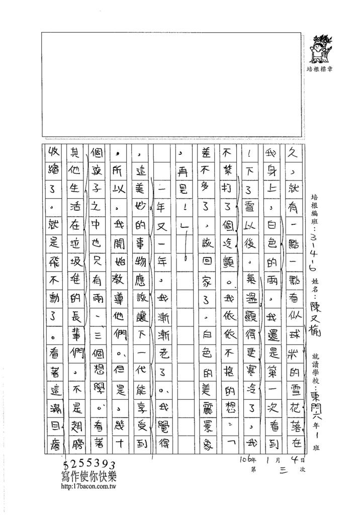 105W6303陳又榆 (4)