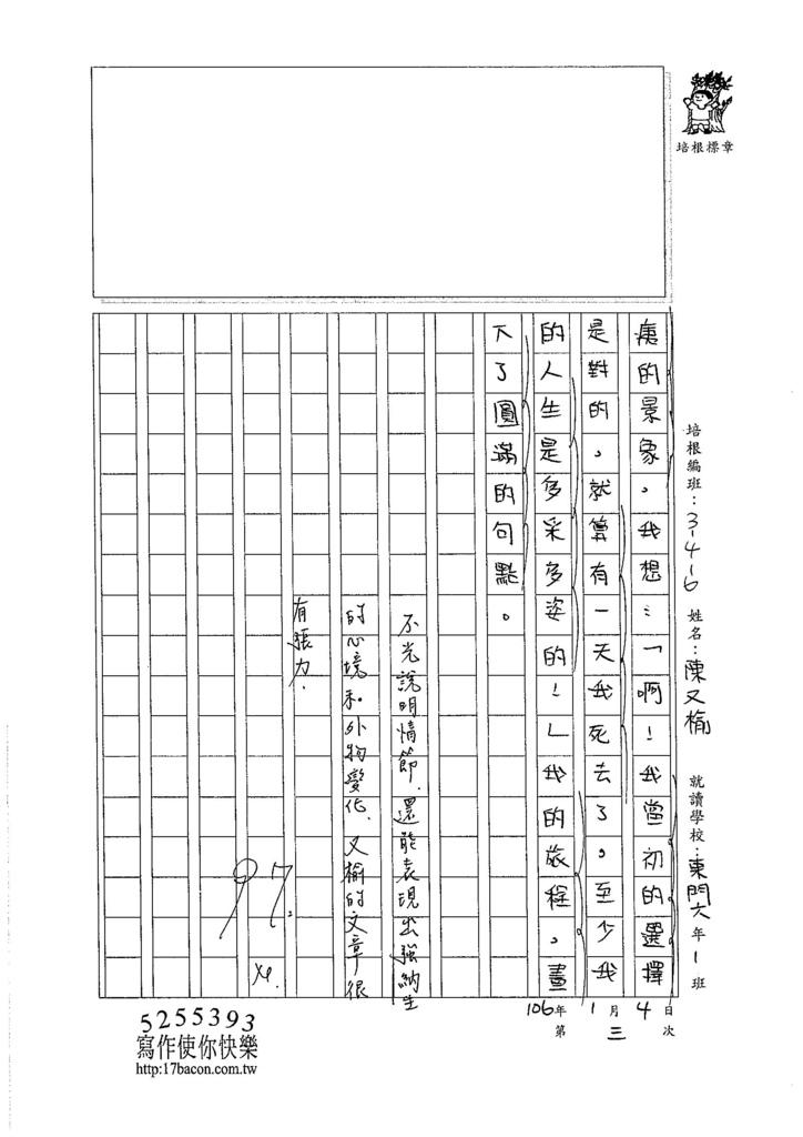 105W6303陳又榆 (5)