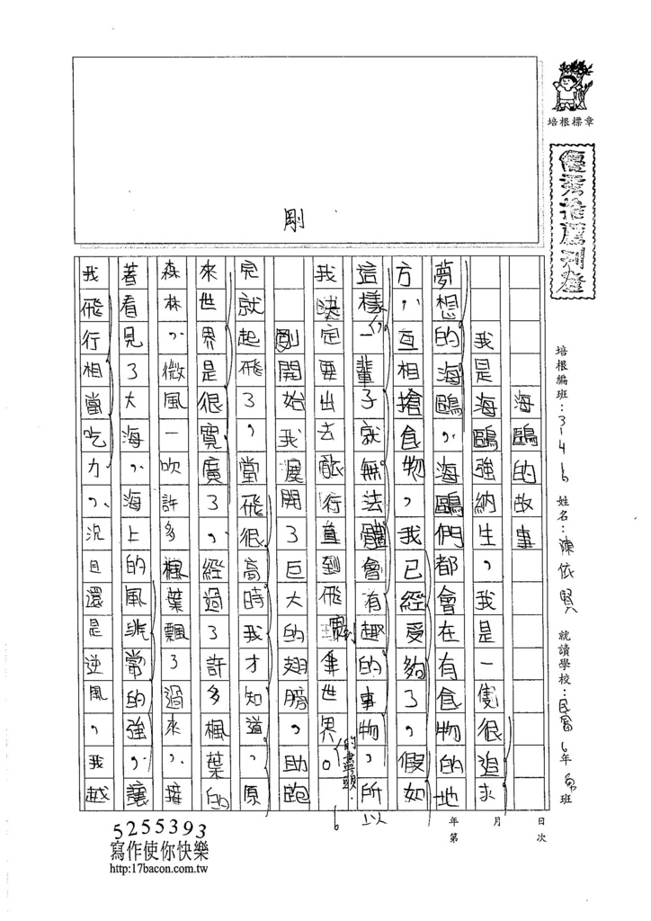 105W6303陳依賢 (1)