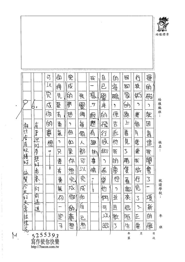 105W6303陳依賢 (3)