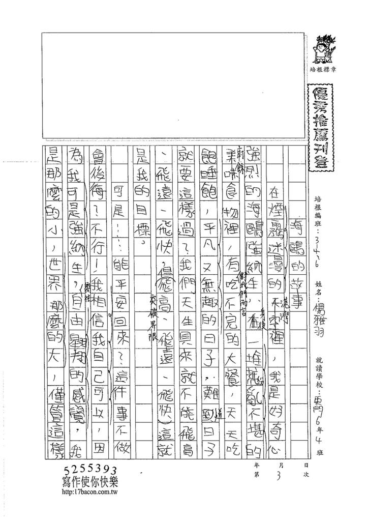 105W6303楊雅羽 (1)