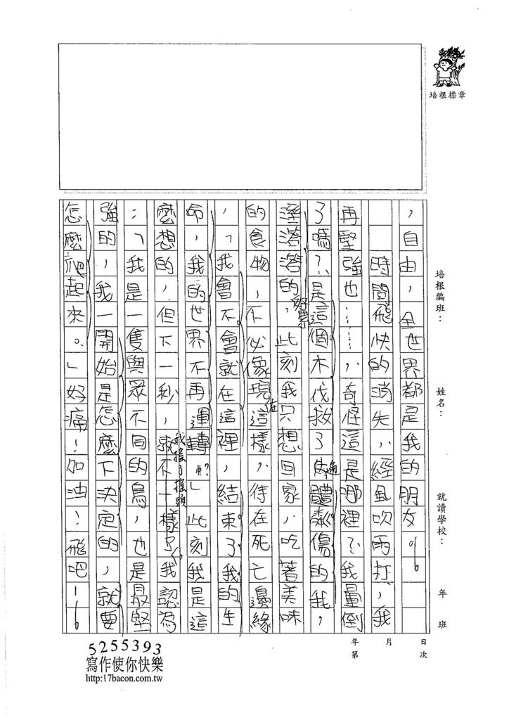 105W6303楊雅羽 (2)