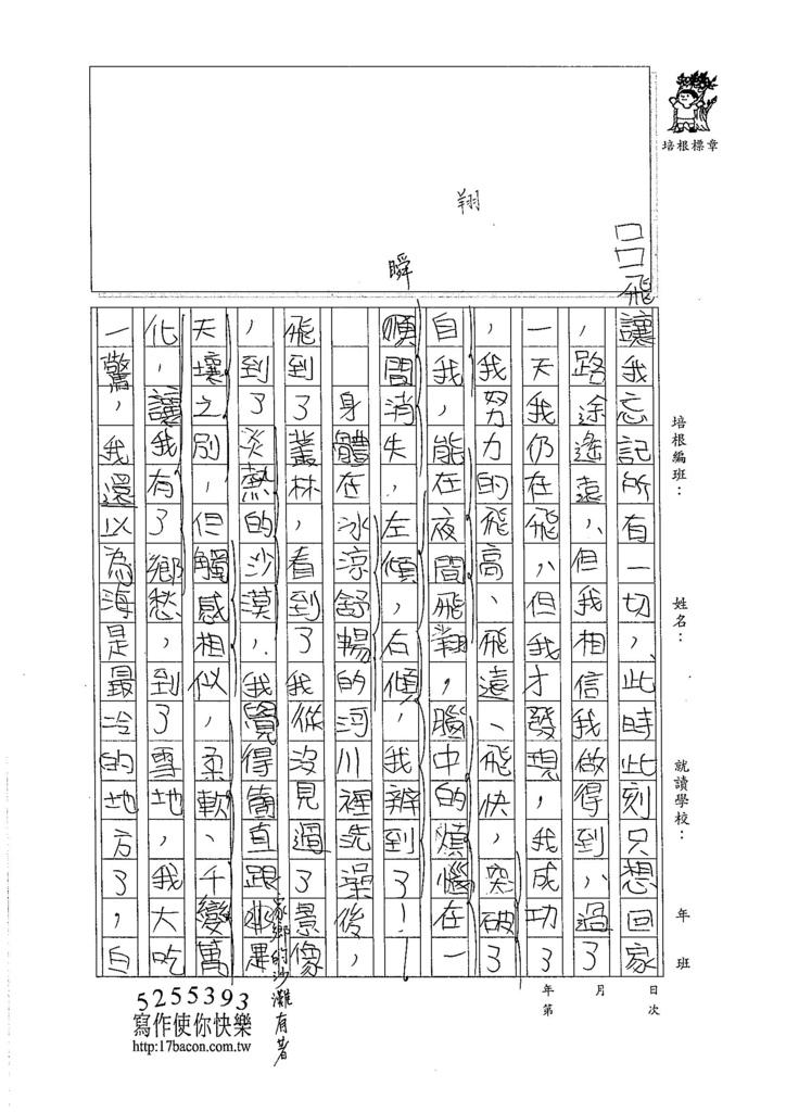 105W6303楊雅羽 (3)