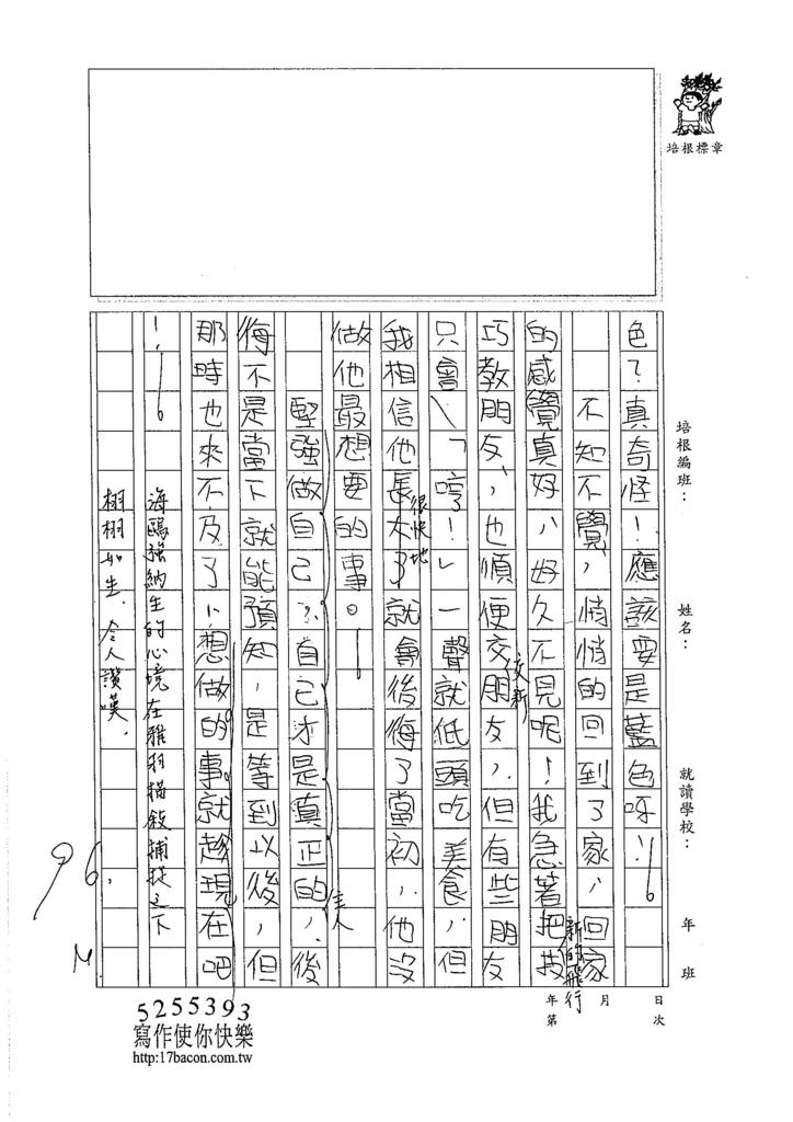 105W6303楊雅羽 (4)