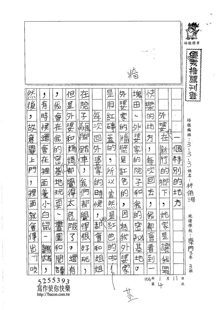 105W3304林侑洵 (1)