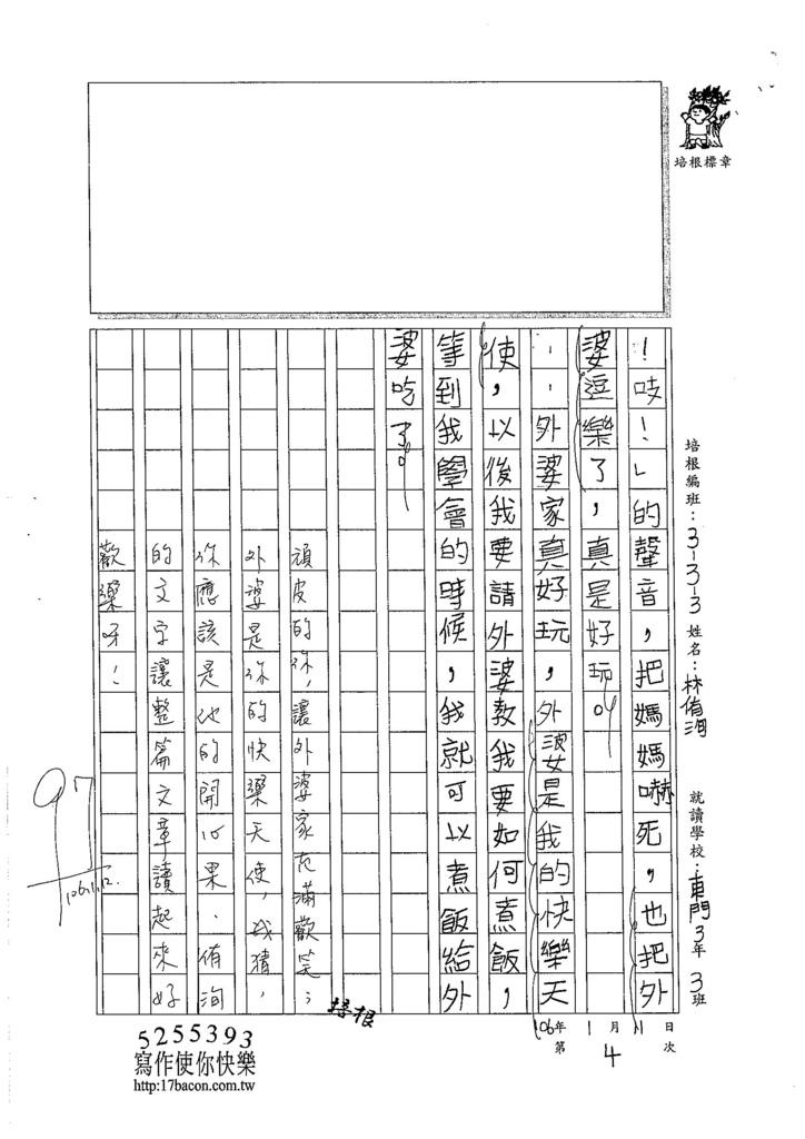105W3304林侑洵 (2)