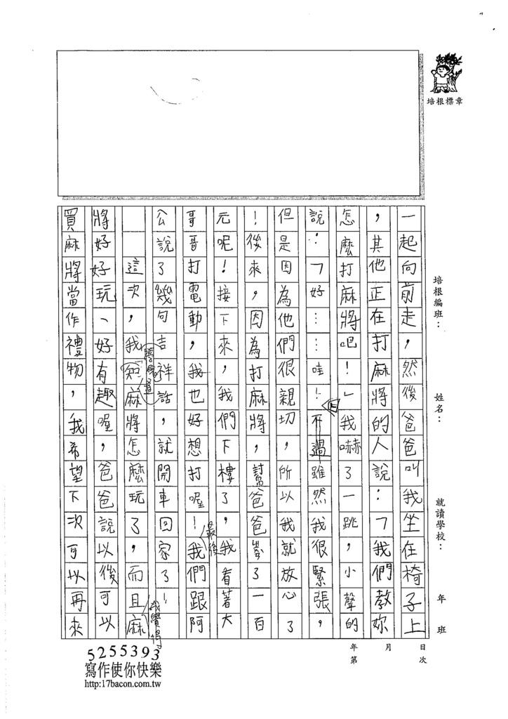 105W3304郭佳穎 (2)