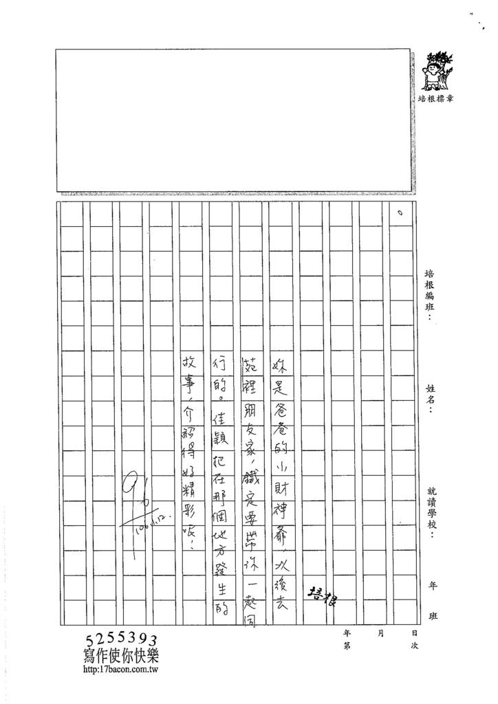 105W3304郭佳穎 (3)