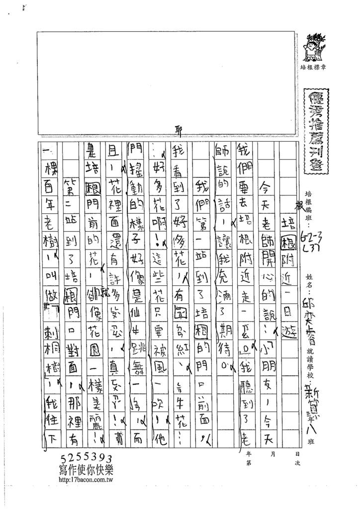 105W3303邱奕睿 (1)