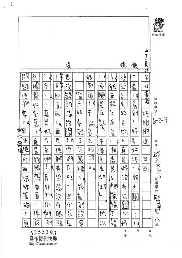 105W3303邱奕睿 (2)