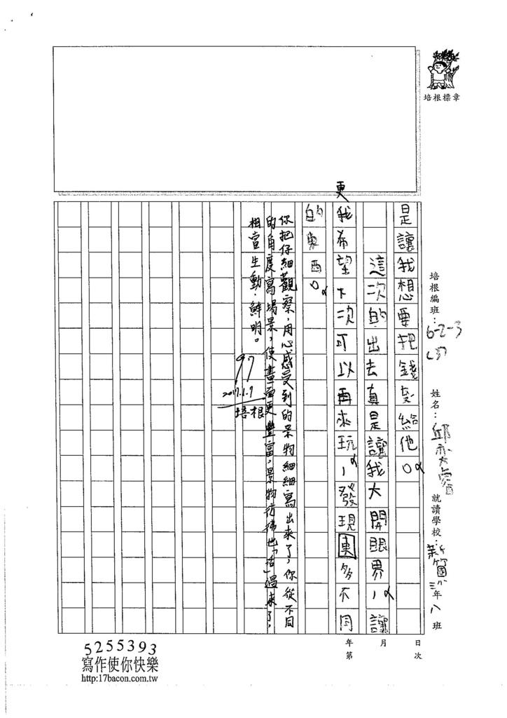 105W3303邱奕睿 (3)
