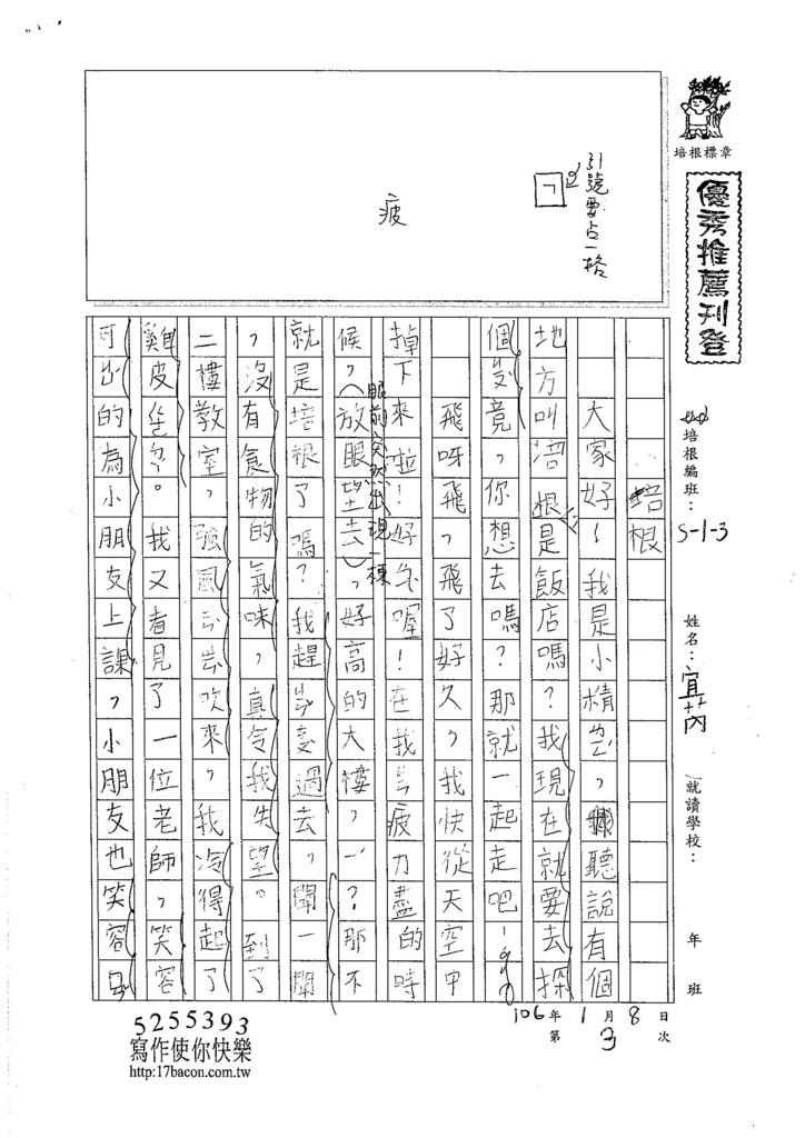 105W3303吳宜芮 (1)