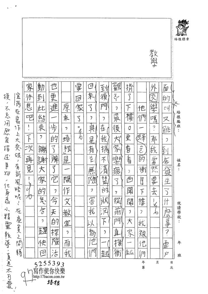 105W3303吳宜芮 (2)
