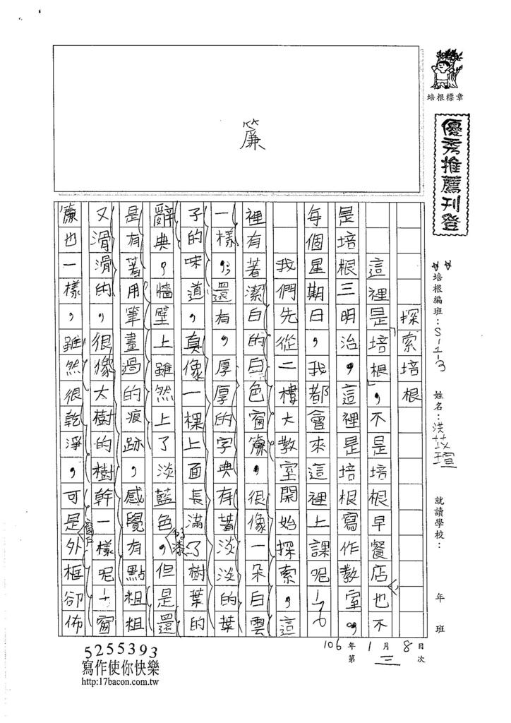 105W3303洪苡瑄 (1)