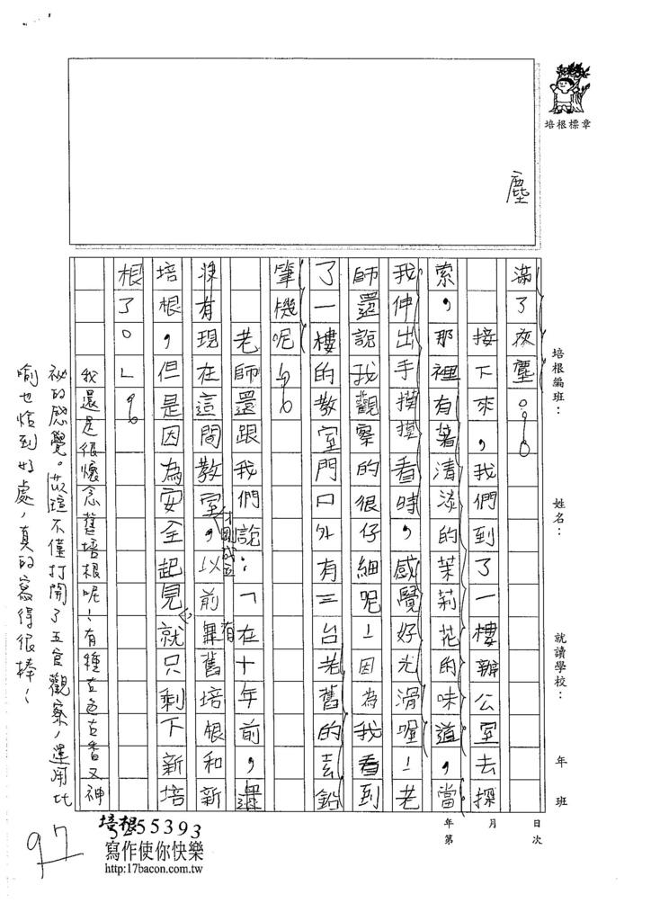 105W3303洪苡瑄 (2)