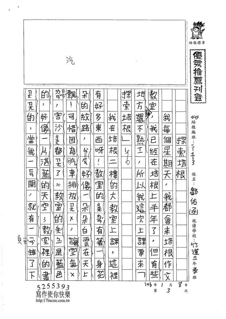 105W3303鄒佑函 (1)