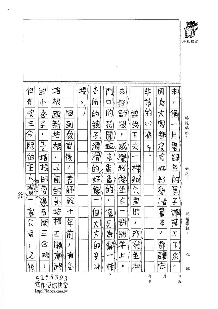 105W3303鄒佑函 (2)