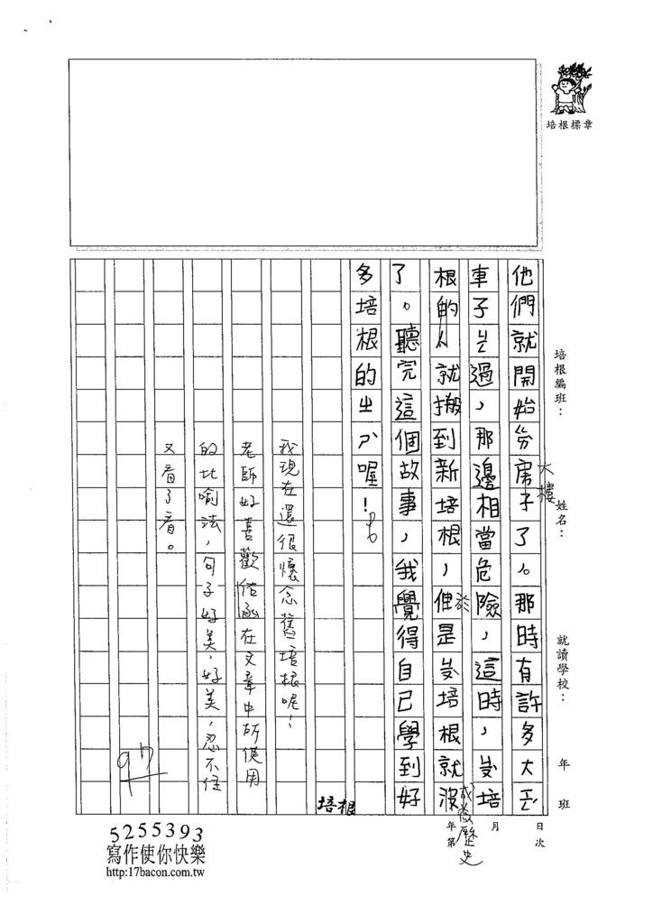 105W3303鄒佑函 (3)