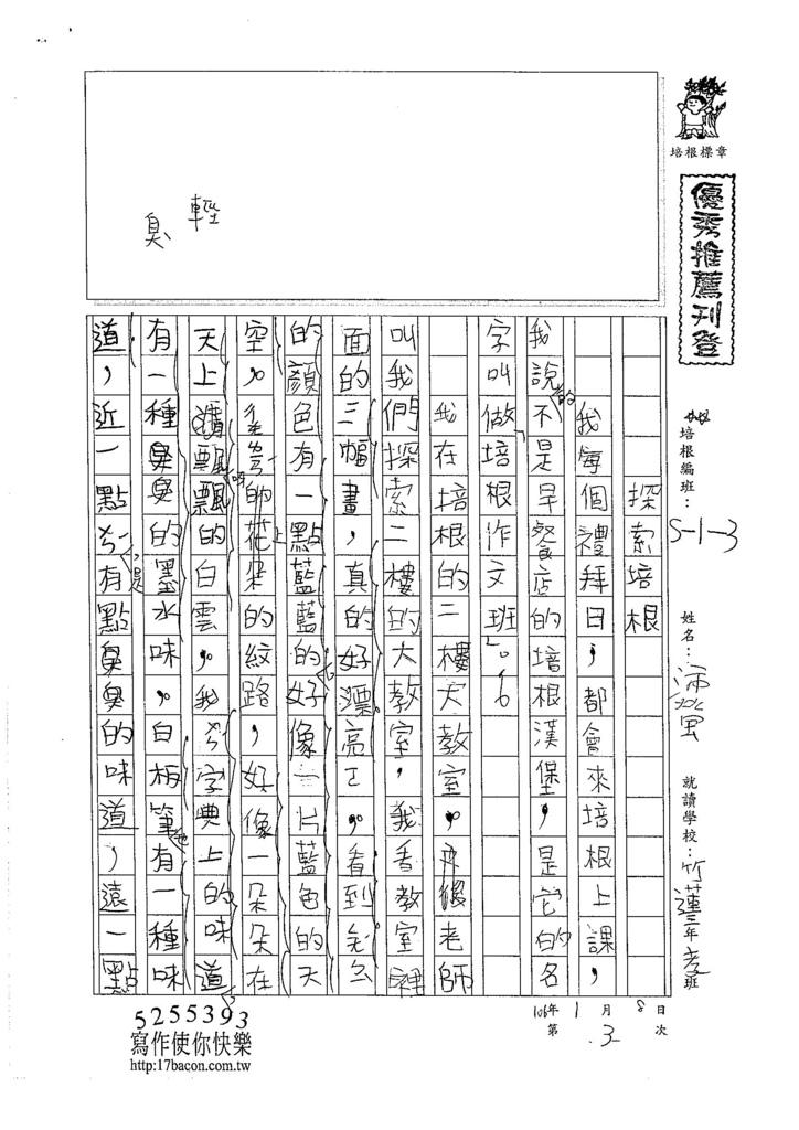 105W3303劉沛瑩 (1)
