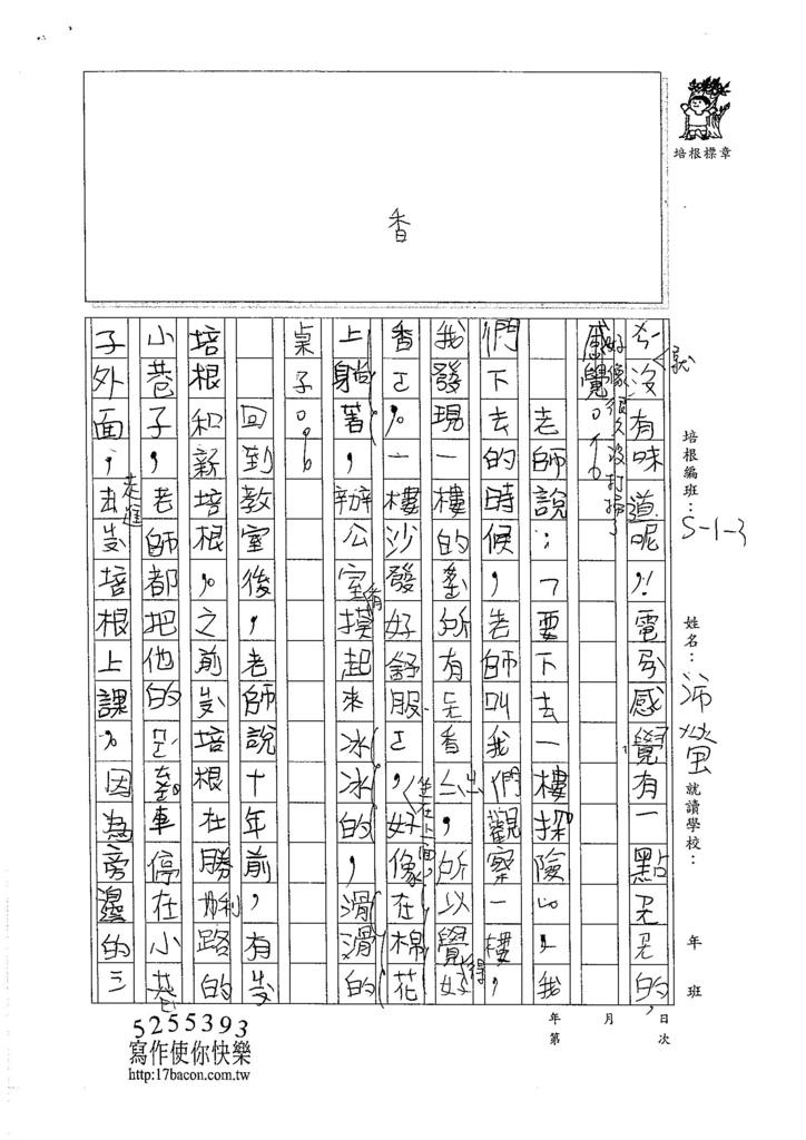 105W3303劉沛瑩 (2)