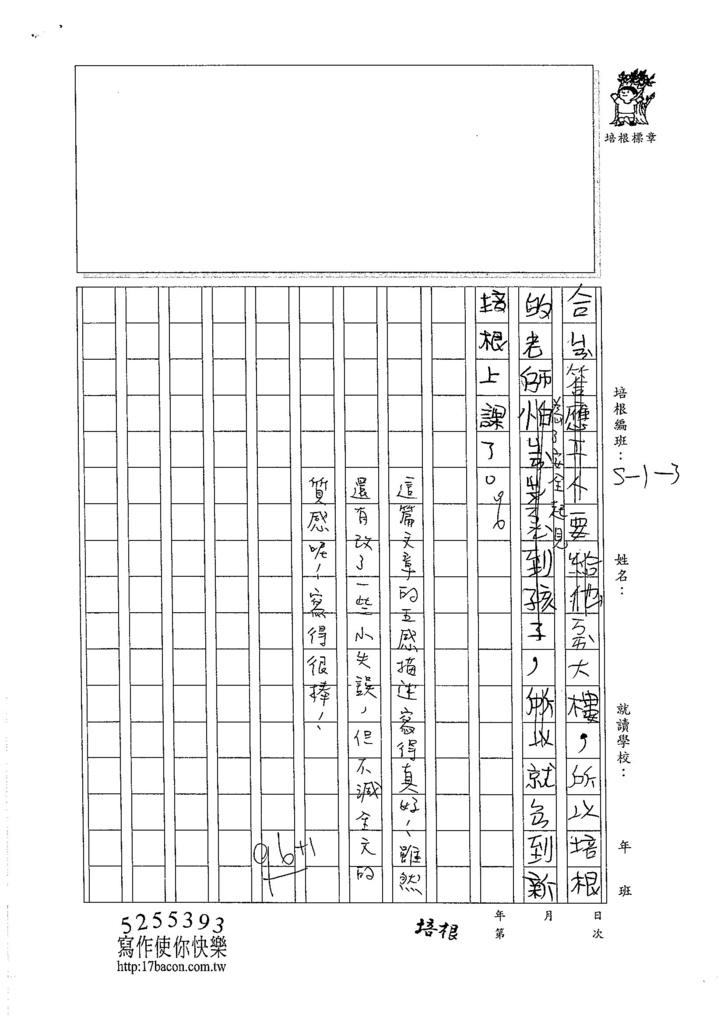 105W3303劉沛瑩 (3)