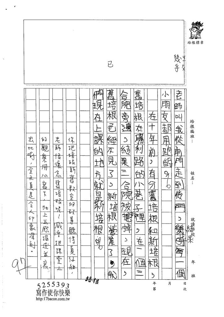105W3303賴威守 (2)