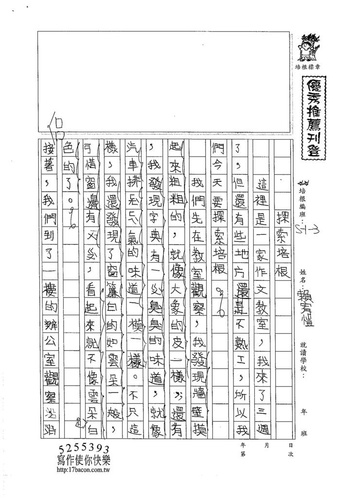 105W3303賴宥愷 (1)