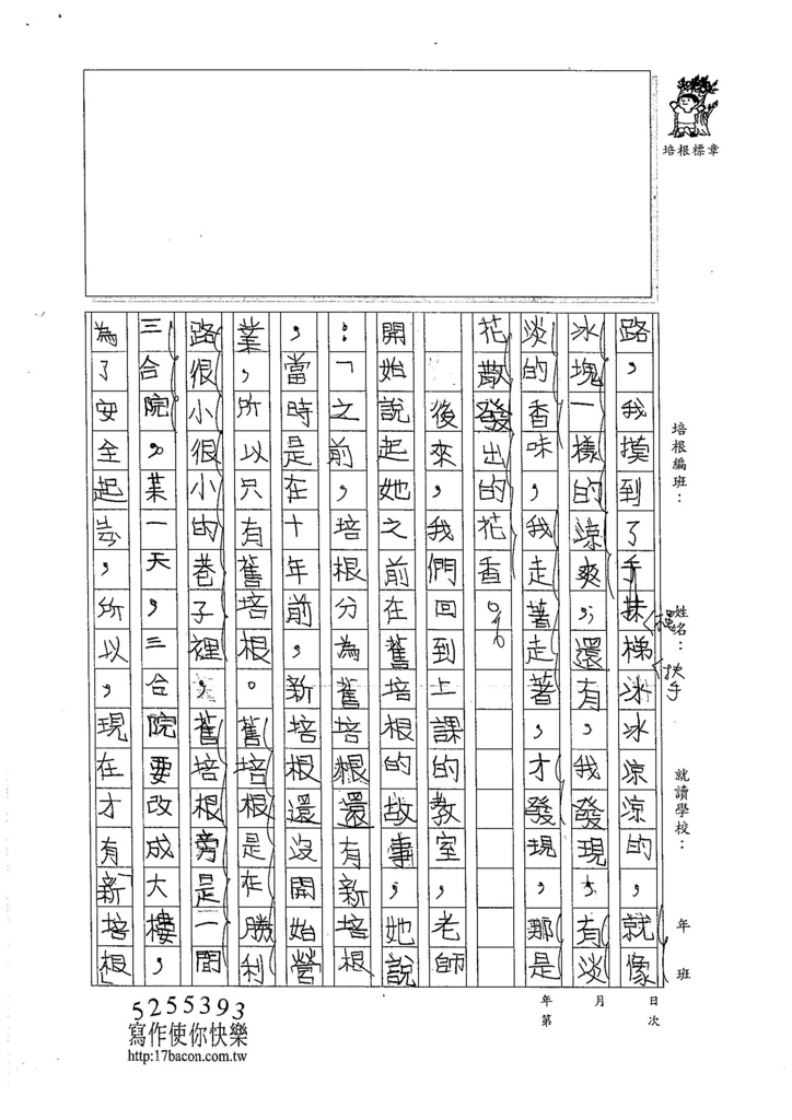 105W3303賴宥愷 (2)