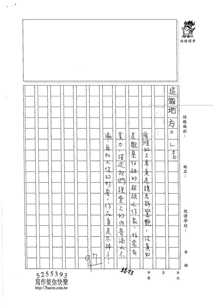 105W3303賴宥愷 (3)