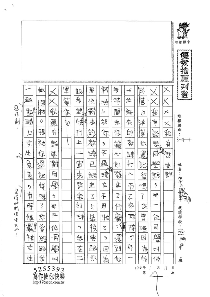 105W4304李品翰 (1)