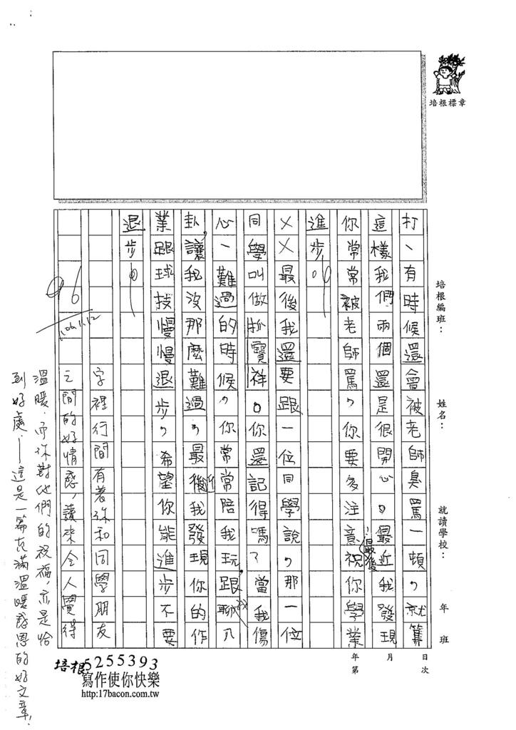 105W4304李品翰 (2)