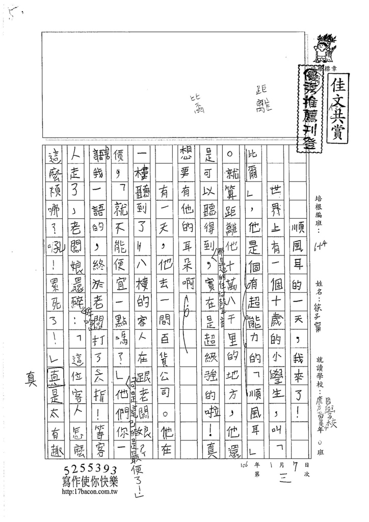105W4303徐子甯 (1)