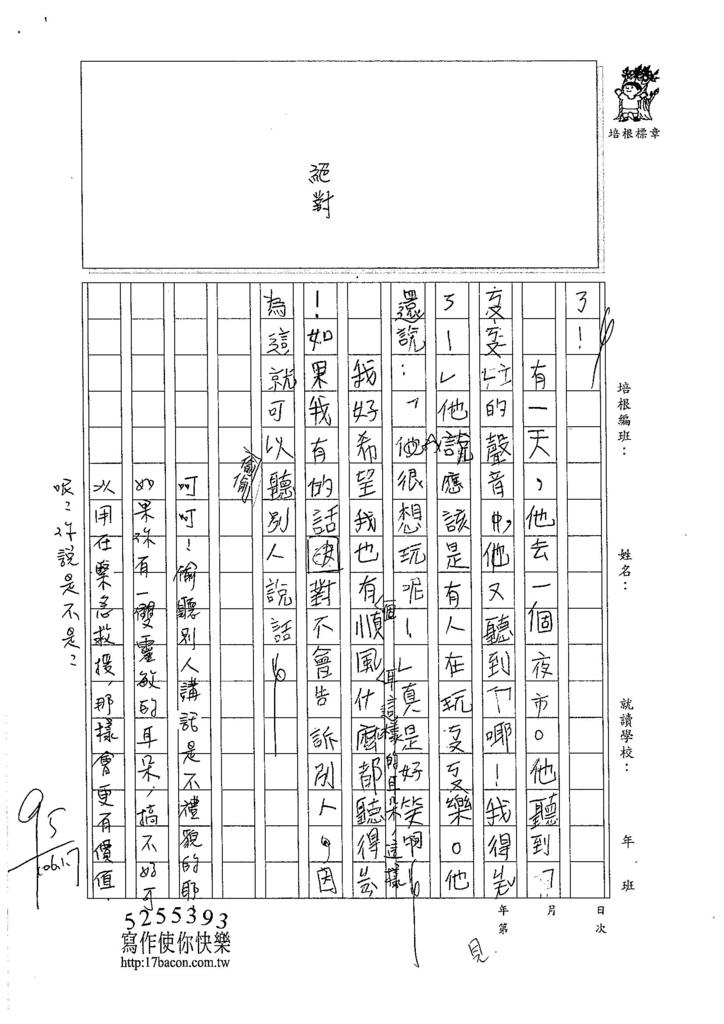 105W4303徐子甯 (2)