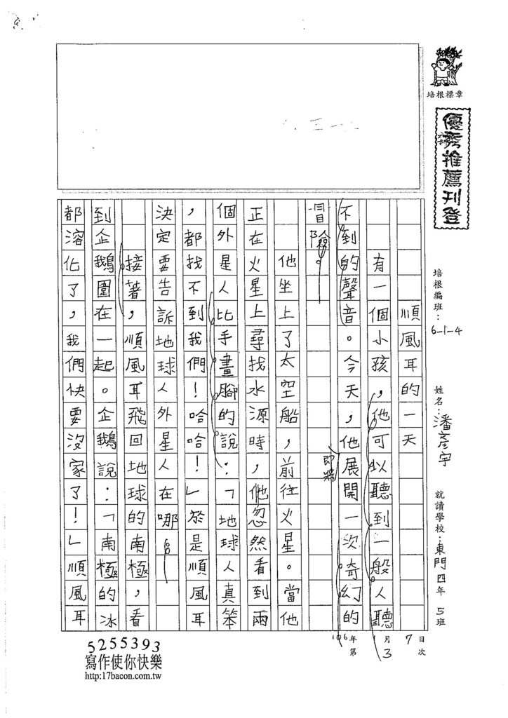 105W4303潘彥宇 (1)