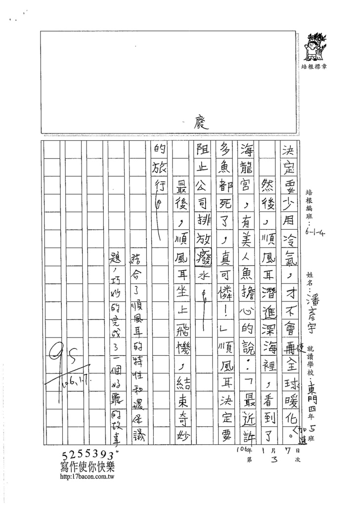 105W4303潘彥宇 (2)