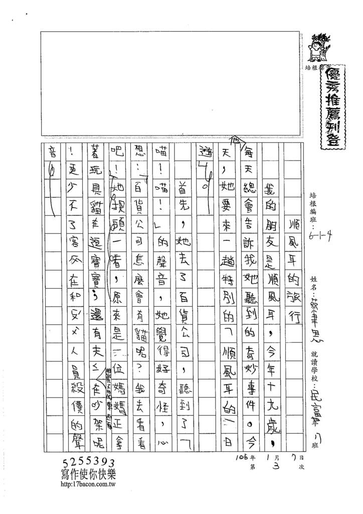 105W4303蔡聿恩 (1)