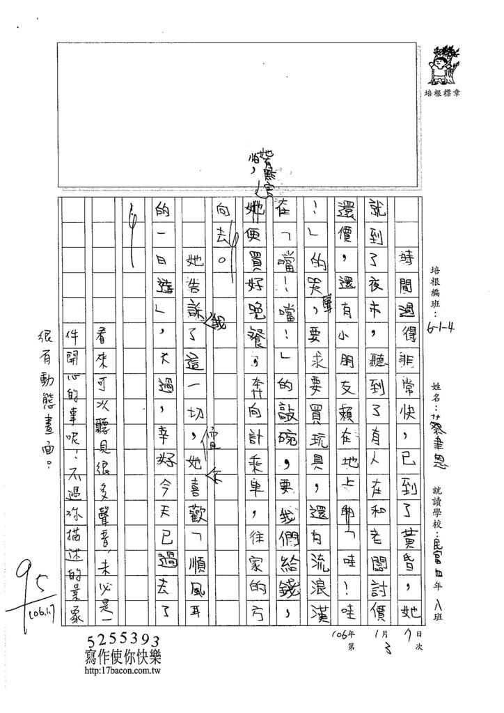 105W4303蔡聿恩 (2)