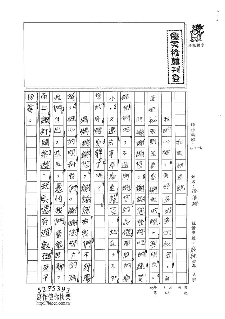 105W4304孫佳郁 (1)