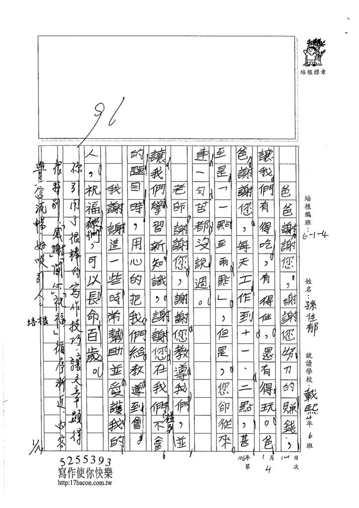 105W4304孫佳郁 (2)