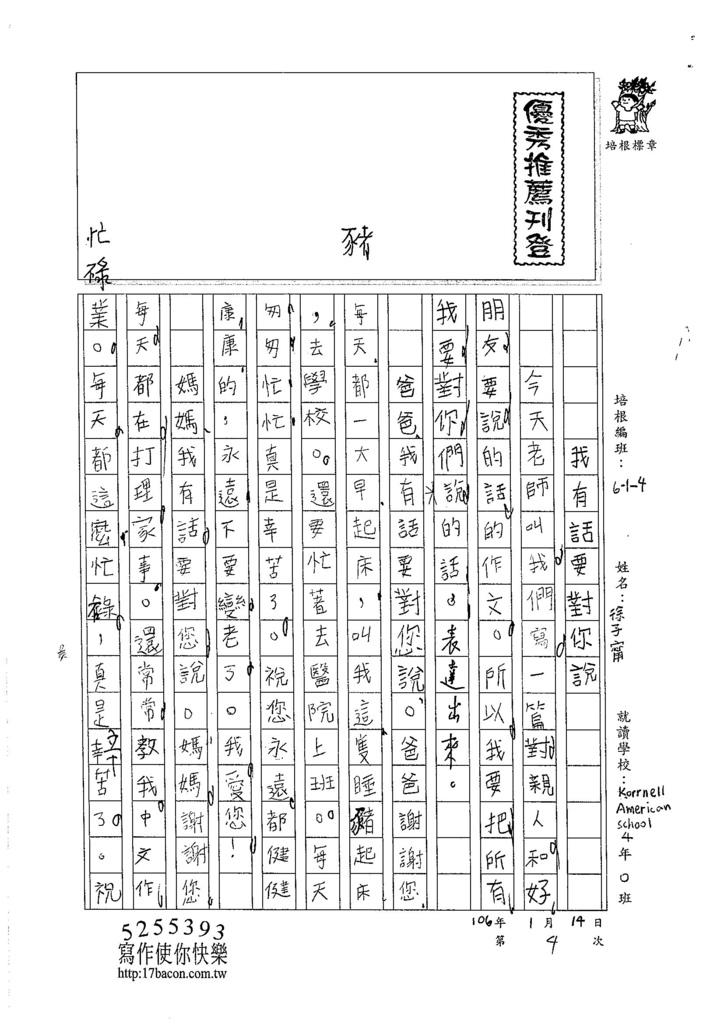 105W4304徐子甯 (1)