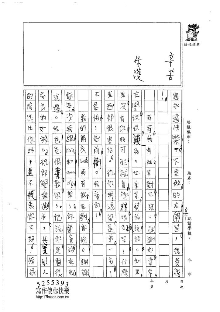 105W4304徐子甯 (2)