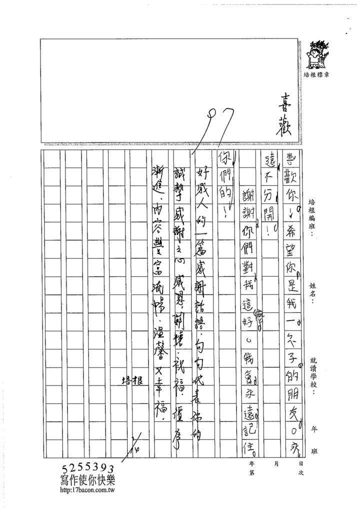 105W4304徐子甯 (3)