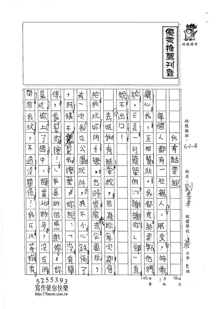 105W4304劉書聿 (1)
