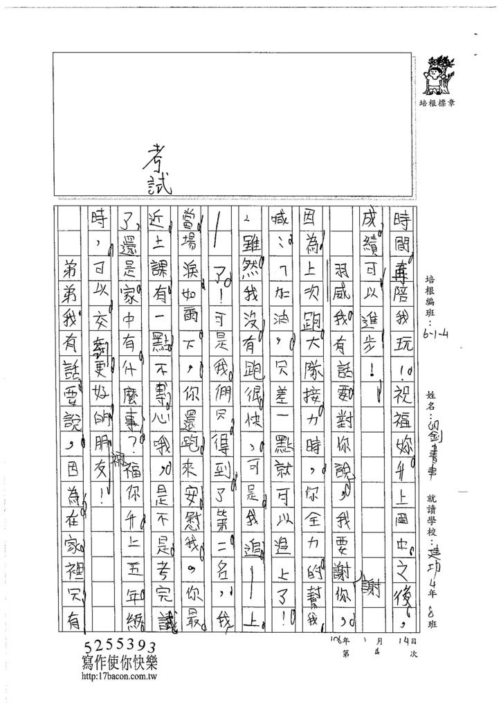 105W4304劉書聿 (2)
