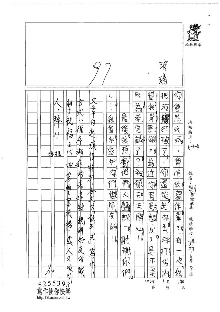 105W4304劉書聿 (3)